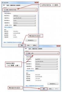 星僑易學-Win7亂碼解決方法