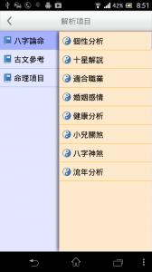 device-2013-11-28-085105