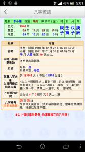 device-2013-11-28-090124