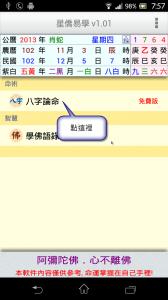 device-2013-12-05-075721