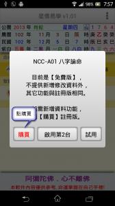 device-2013-12-05-075737