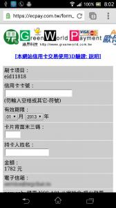device-2013-12-05-080301