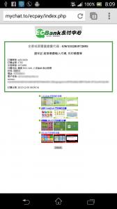 device-2013-12-05-081001
