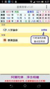 device-2013-12-05-082733