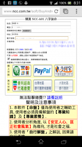 device-2013-12-05-083156