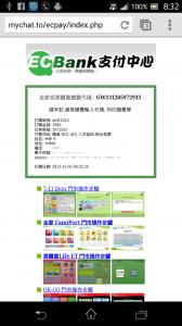 device-2013-12-05-083239