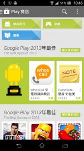 device-2013-12-06-104649