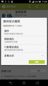 device-2013-12-06-110420