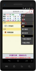 Capture_20140110_075943