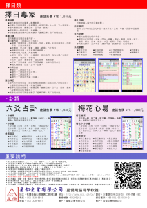 星僑易學_Android_02(曲線)-1