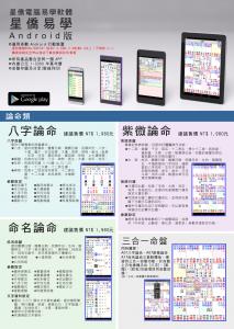 星僑易學_Android_02(曲線)