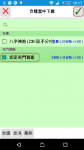 device-2016-06-13-161711