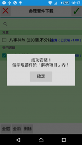 device-2016-06-13-161723